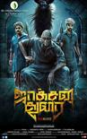Jackson Durai - Tamil Movie Poster