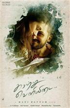 Kaatru Veliyidai - Movie Poster