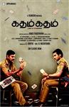 Katham Katham - Tamil Movie Poster