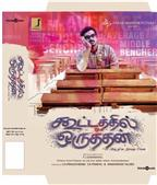 Kootathil Oruthan  - Movie Poster