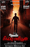 Naan Sigappu Manithan - Tamil Movie Poster