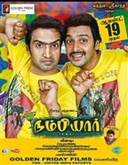 Nambiar  - Movie Poster