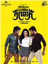 Oru Oorula Rendu Raja - Tamil Movie Poster