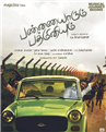 Pannaiyarum Padminiyum - Tamil Movie Poster