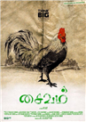 Saivam - Tamil Movie Poster