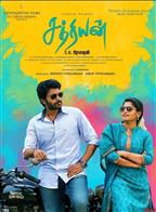 Sathriyan  - Movie Poster