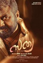 Sathya - Movie Poster