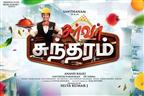 Server Sundaram  - Movie Poster