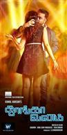 ThoongaVanam - Tamil Movie Poster
