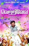 Vetrivel - Tamil Movie Poster