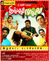 Thillu Mullu - Tamil Movie Poster