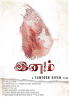 Inam - Tamil Movie Poster
