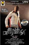 Ivan Veramaathiri - Tamil Movie Poster