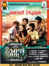 Goli Soda - Tamil Movie Poster