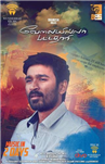Velai Illa Pattathari - Tamil Movie Poster