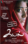 Kayal - Tamil Movie Poster