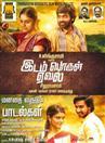 Idam Porul Eval - Tamil Movie Poster