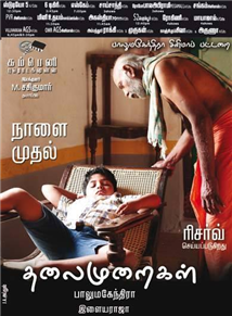 kuirttam 23 movei in tamil hd downlod