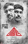 Sigaram Thodu - Tamil Movie Poster