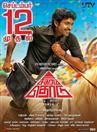 Sigaram Thodu - Tamil Movie Poster