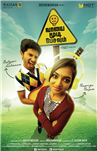 Vaayai Moodi Pesavum - Tamil Movie Poster