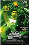 Irumbu Kuthirai - Tamil Movie Poster