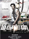Meagaamann  - Tamil Movie Poster