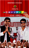 Nanbenda - Tamil Movie Poster