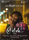 Cuckoo - Tamil Movie Poster