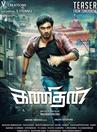 Kanidhan - Tamil Movie Poster
