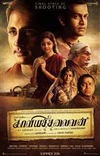 Kaaviya Thalaivan