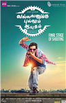 Vallavanukku Pullum Ayudham - Tamil Movie Poster