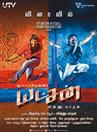 Yatchan - Tamil Movie Poster