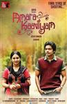Amara Kaaviyam - Tamil Movie Poster