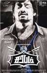 Sarabham - Tamil Movie Poster