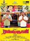 Rajini Murugan - Tamil Movie Poster