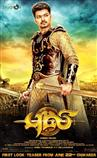 Puli - Tamil Movie Poster