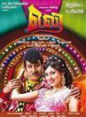 Eli - Tamil Movie Poster