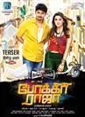 Pokkiri Raja - Tamil Movie Poster