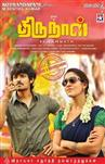 Thirunaal - Tamil Movie Poster