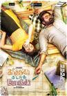 Kadhalum Kadanthu Pogum  - Tamil Movie Poster