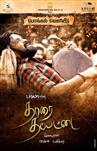 Thaarai Thappattai - Tamil Movie Poster
