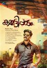 Kammatti Paadam - Movie Poster