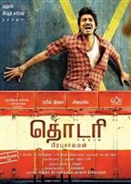 Thodari - Movie Poster
