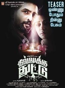 Dhilluku Dhuddu Tamil Movie Download