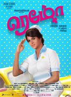 Remo - Movie Poster