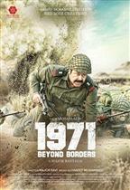 1971 Beyond Borders - Movie Poster