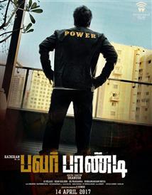 Power Pandi
