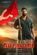 Sakhavu  - Movie Poster