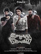 Imaikkaa Nodigal - Movie Poster